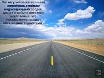 Позже у человека возникла потребность в создании инфраструктуры (городов, дор...