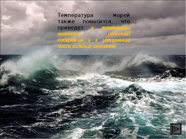 Температура морей также повысится, что приведет к затоплению низинных областе...