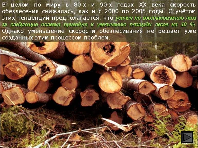 В целом по миру в 80-х и 90-х годах XX века скорость обезлесения снижалась, к...