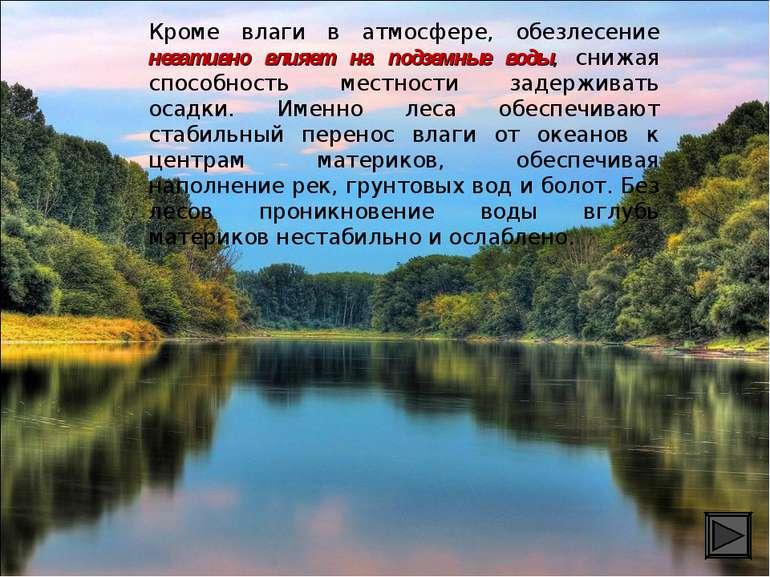 Кроме влаги в атмосфере, обезлесение негативно влияет на подземные воды, сниж...