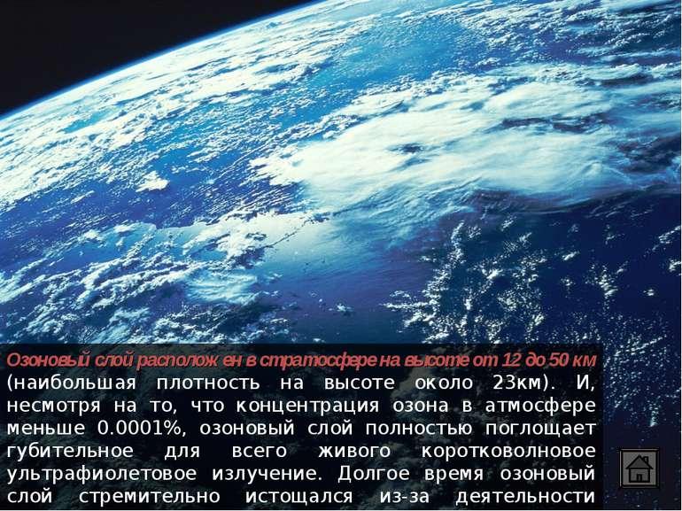 Озоновый слой расположен в стратосфере на высоте от 12 до 50 км (наибольшая п...