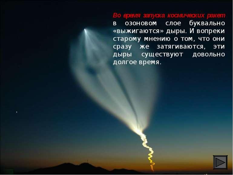 Во время запуска космических ракет в озоновом слое буквально «выжигаются» дыр...