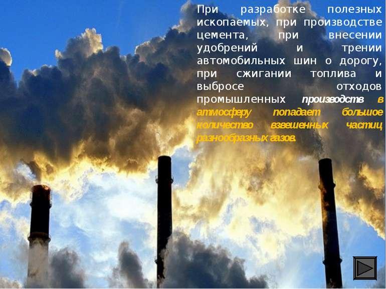 При разработке полезных ископаемых, при производстве цемента, при внесении уд...