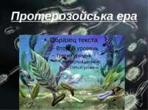 Протерозойська ера