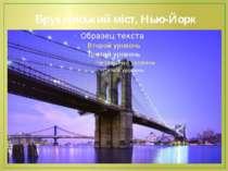 Бруклінський міст, Нью-Йорк