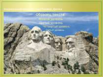 Національний меморіал Гора Рашмор, Дакота