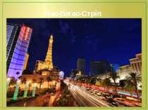 Лас-Вегас-Стріп