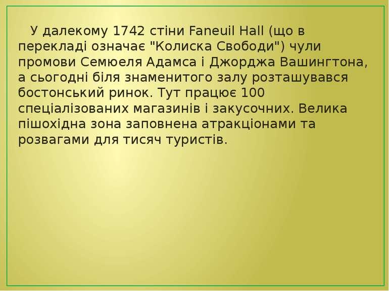 """У далекому 1742 стіни Faneuil Hall (що в перекладі означає """"Колиска Свободи"""")..."""