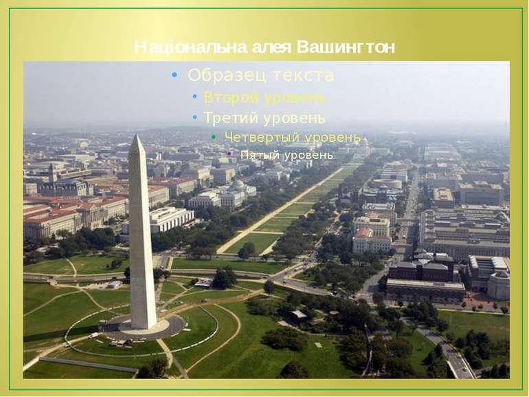 Національна алея Вашингтон