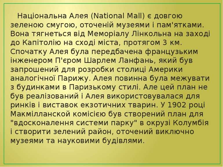 Національна Алея (National Mall) є довгою зеленою смугою, оточеній музеями і ...