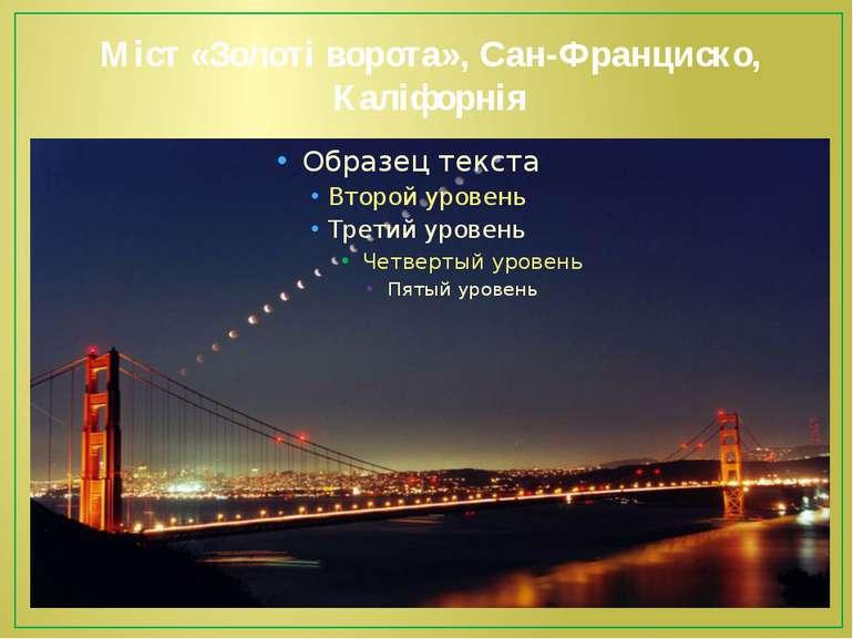 Міст «Золоті ворота», Сан-Франциско, Каліфорнія