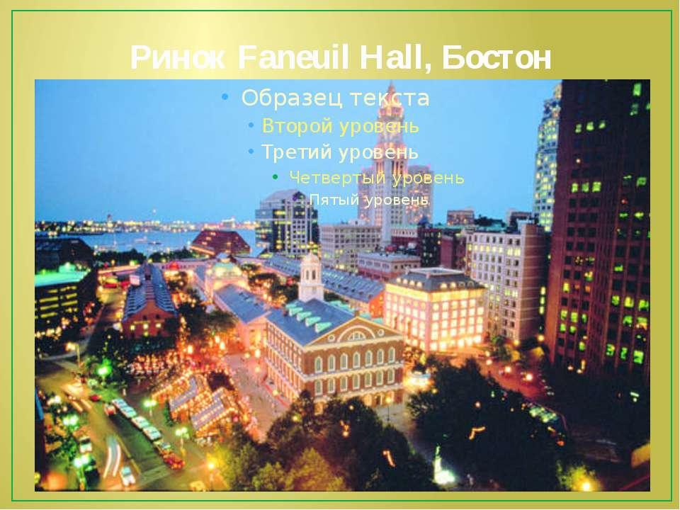 Ринок Faneuil Hall, Бостон