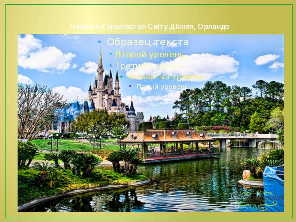 Чарівне Королівство Світу Діснея, Орландо