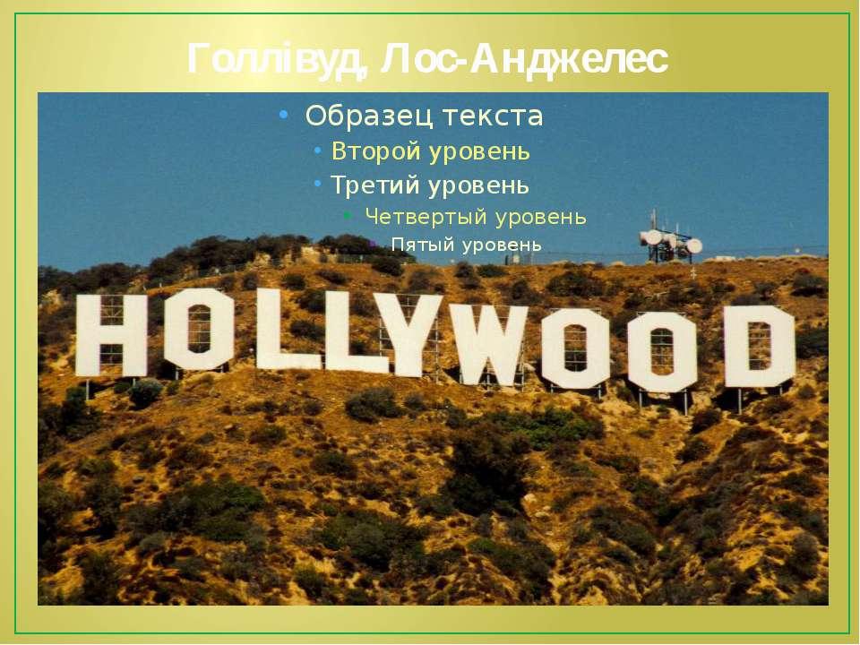 Голлівуд, Лос-Анджелес