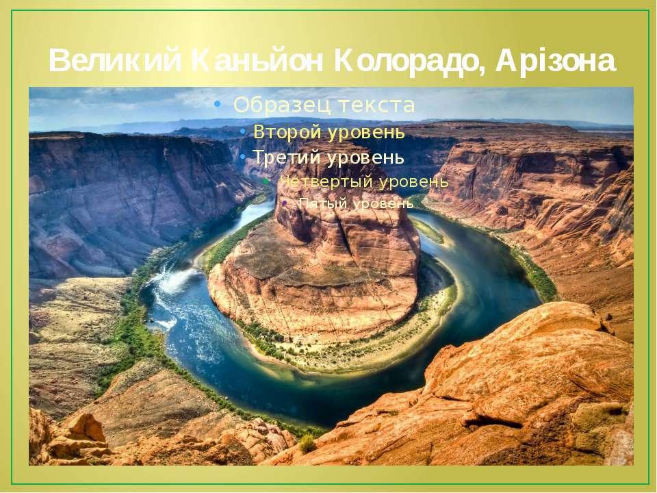 Великий Каньйон Колорадо, Арізона