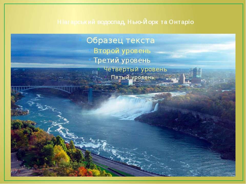 Ніагарський водоспад, Нью-Йорк та Онтаріо