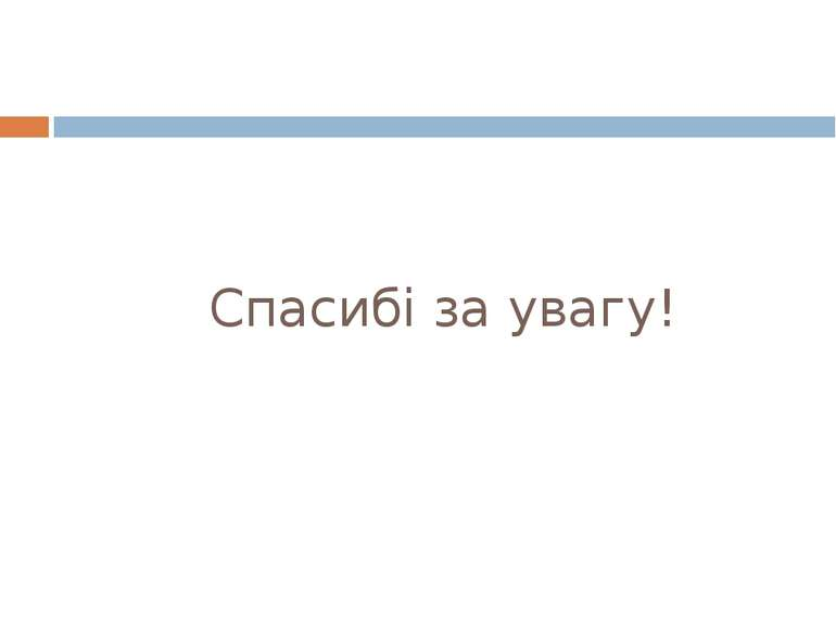 Спасибі за увагу!