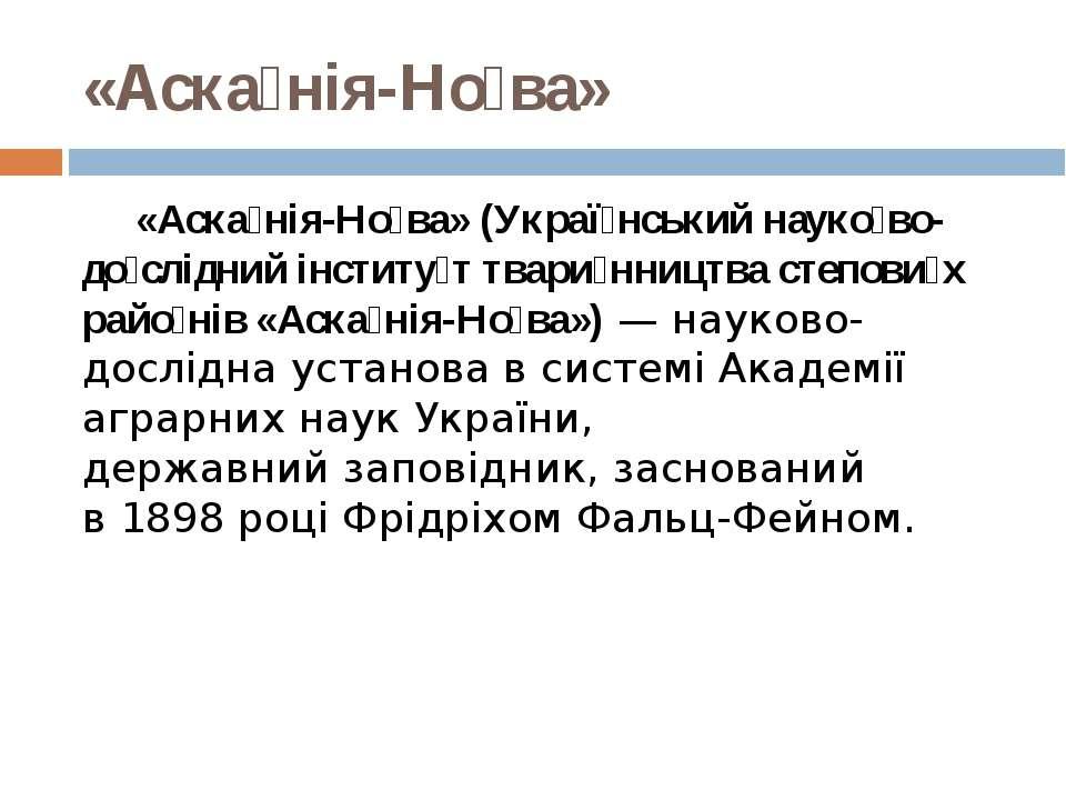 «Аска нія-Но ва» «Аска нія-Но ва» (Украї нський науко во-до слідний інститу т...