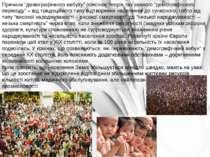 """Причини """"демографічного вибуху"""" пояснює теорія так званого """"демографічного пе..."""