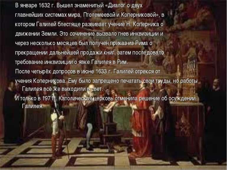 В январе 1632 г. Вышел знаменитый «Диалог о двух главнейших системах мира, Пт...
