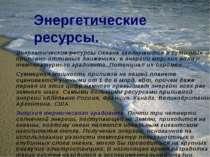 Энергетические ресурсы Океана заключаются в суточных приливно-отливных движен...
