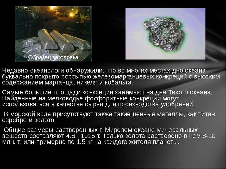 Недавно океанологи обнаружили, что во многих местах дно океана буквально покр...
