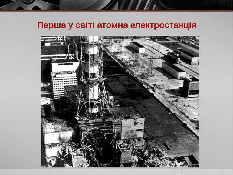 Перша у світі атомна електростанція