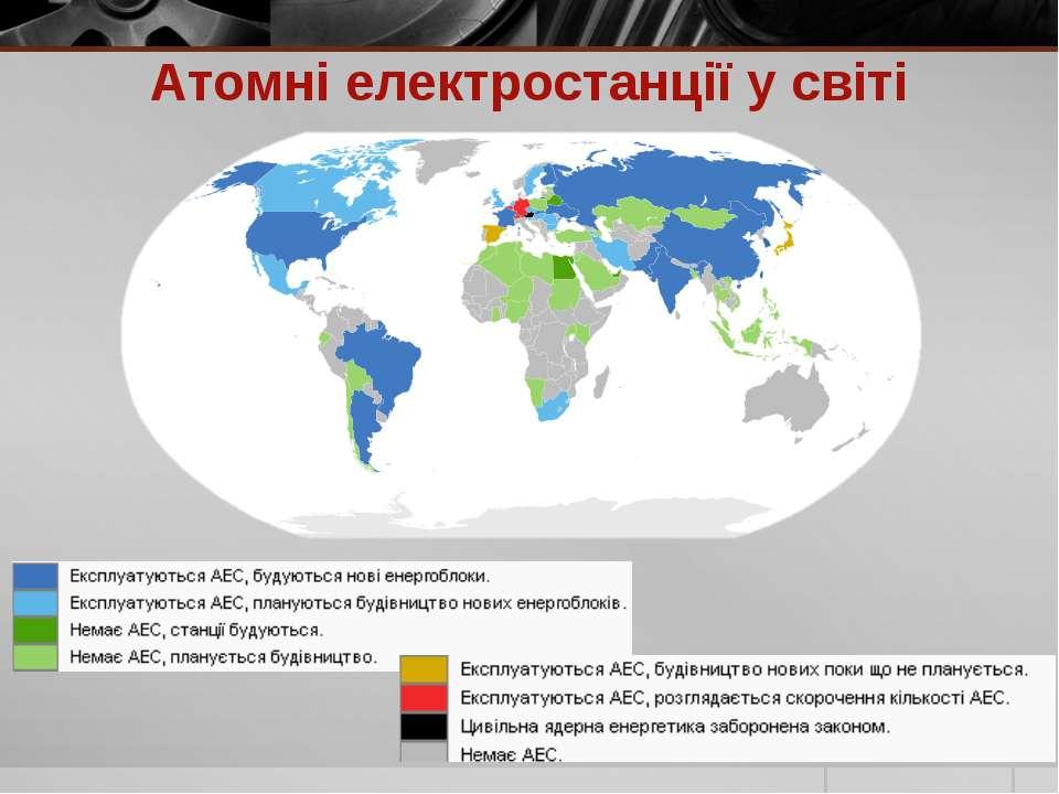 Атомні електростанції у світі