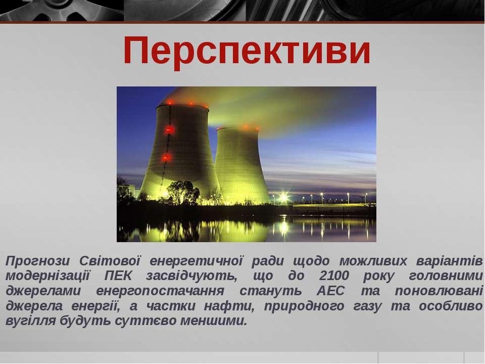 Перспективи Прогнози Світової енергетичної ради щодо можливих варіантів модер...