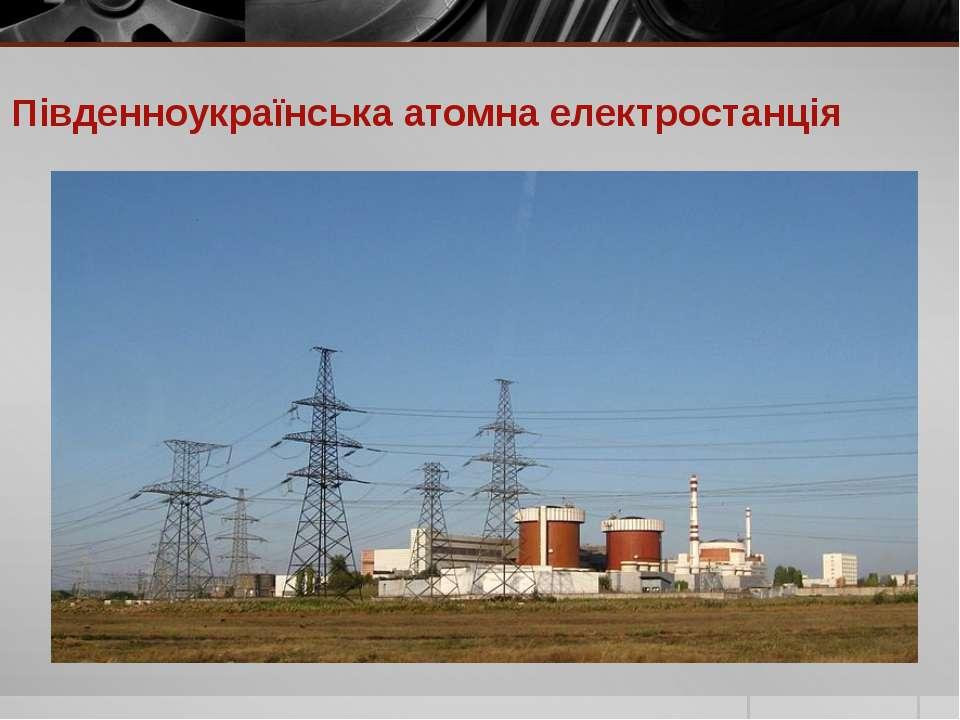 Південноукраїнська атомна електростанція