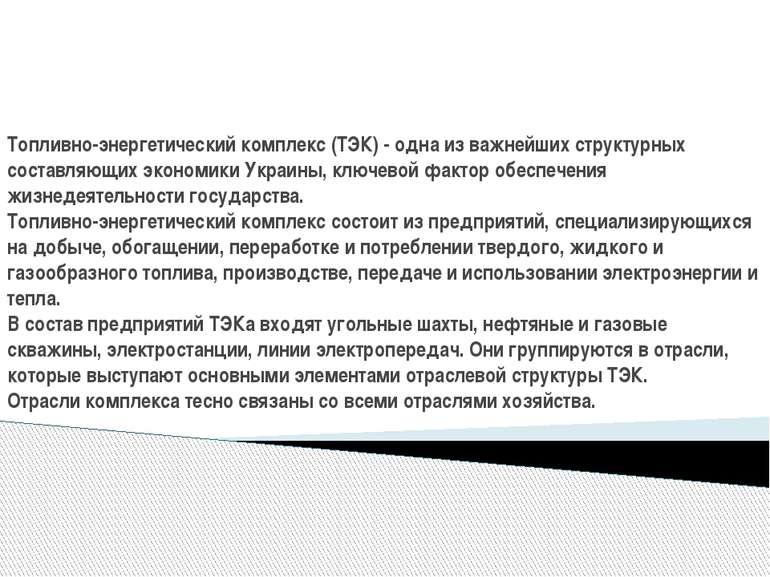 Топливно-энергетический комплекс (ТЭК) - одна из важнейших структурных состав...