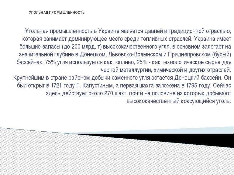 УГОЛЬНАЯ ПРОМЫШЛЕННОСТЬ Угольная промышленность в Украине является давней и т...