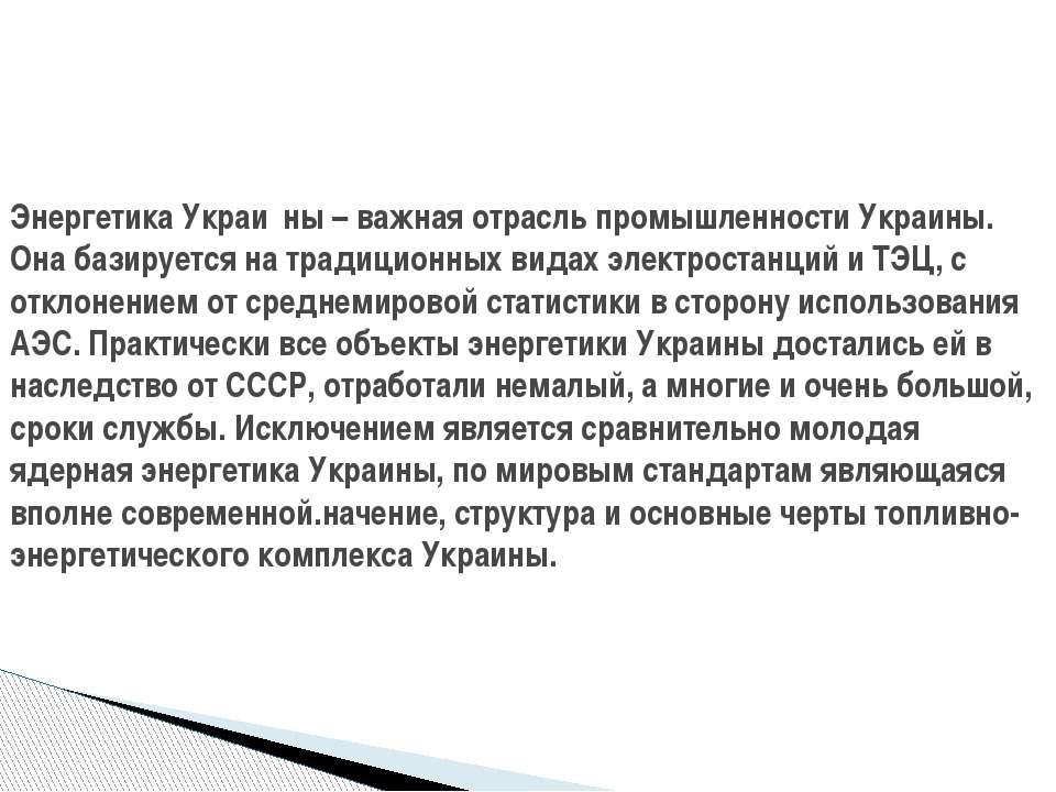 Энергетика Украи ны – важная отрасль промышленности Украины. Она базируется н...
