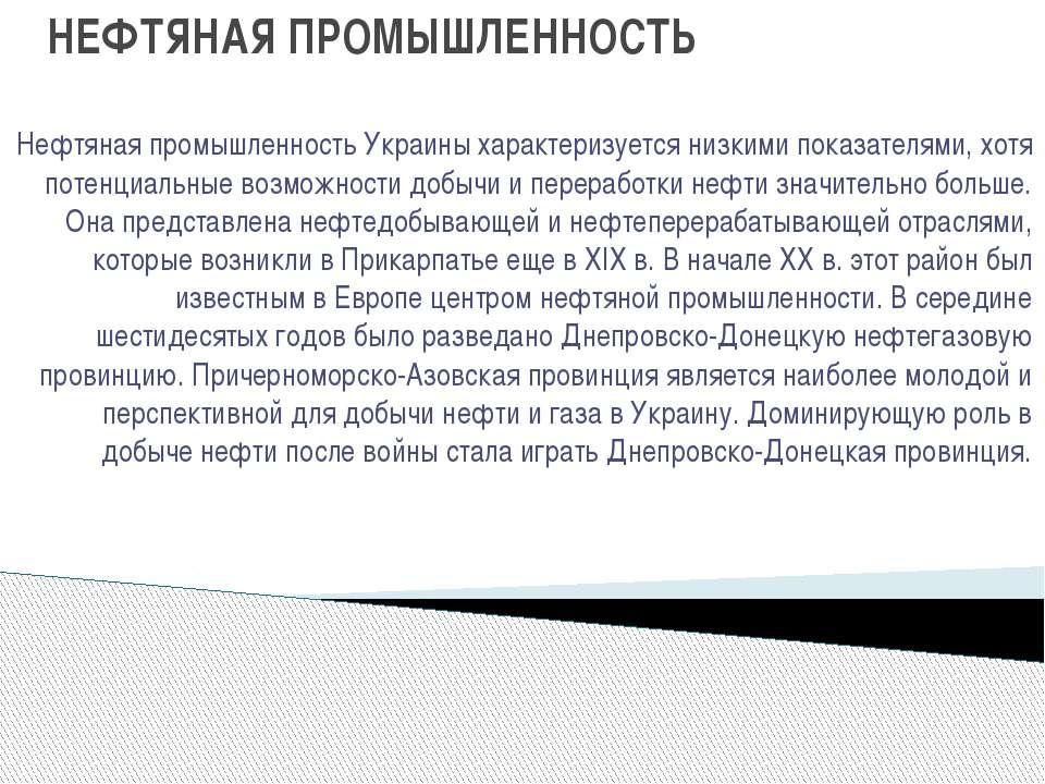 НЕФТЯНАЯ ПРОМЫШЛЕННОСТЬ Нефтяная промышленность Украины характеризуется низки...