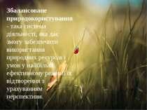 Збалансоване природокористування - така система діяльності, яка дає змогу заб...