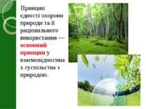 Принцип єдності охорони природи та її раціонального використання — основний п...