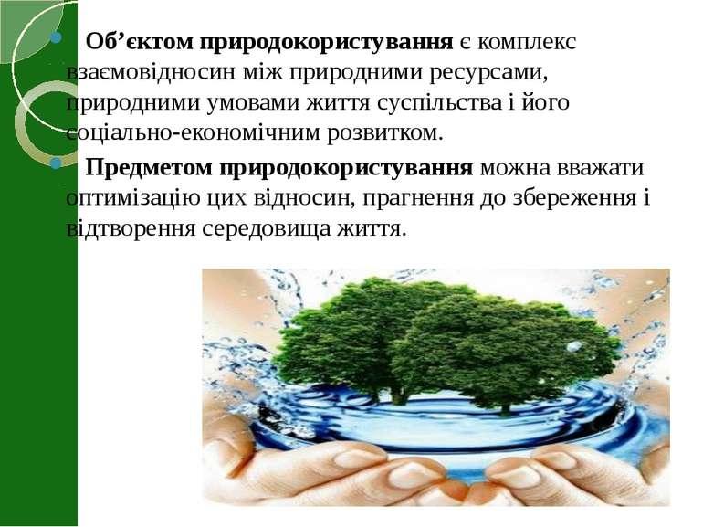 Об'єктом природокористування є комплекс взаємовідносин між природними ресурса...