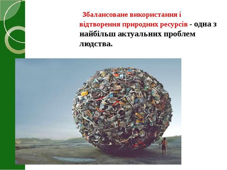 Збалансоване використання і відтворення природних ресурсів - одна з найбільш ...