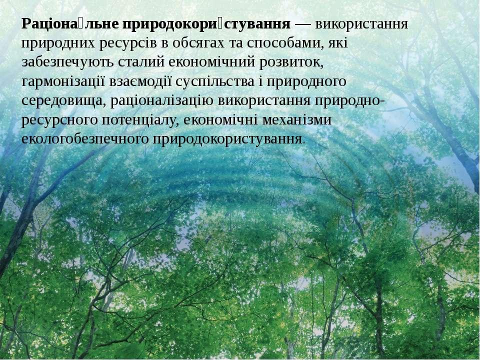 Раціона льне природокори стування— використання природних ресурсів в обсягах...