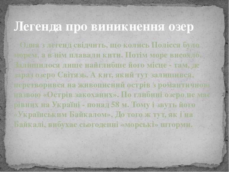 Одна з легенд свідчить, що колись Полісся було морем, а в нім плавали кити. П...