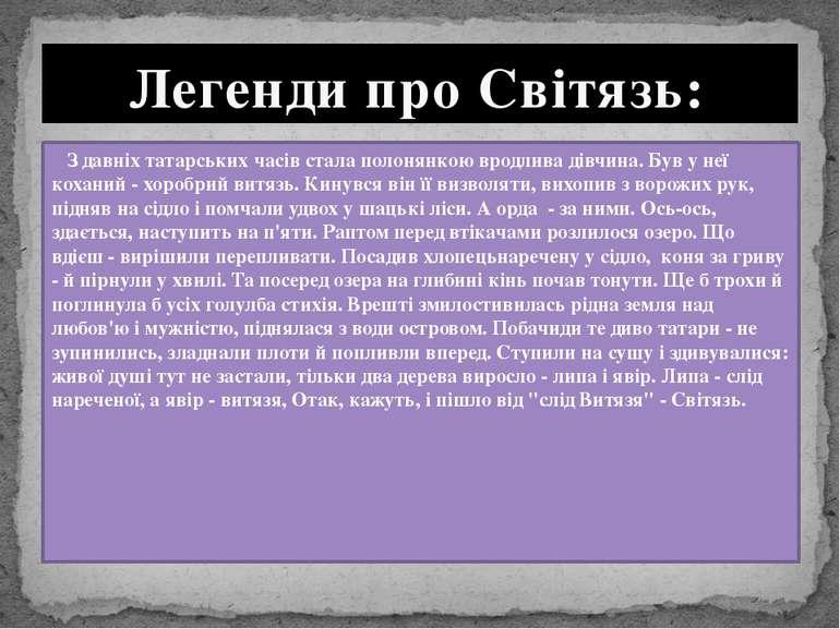 З давніх татарських часів стала полонянкою вродлива дівчина. Був у неї кохани...