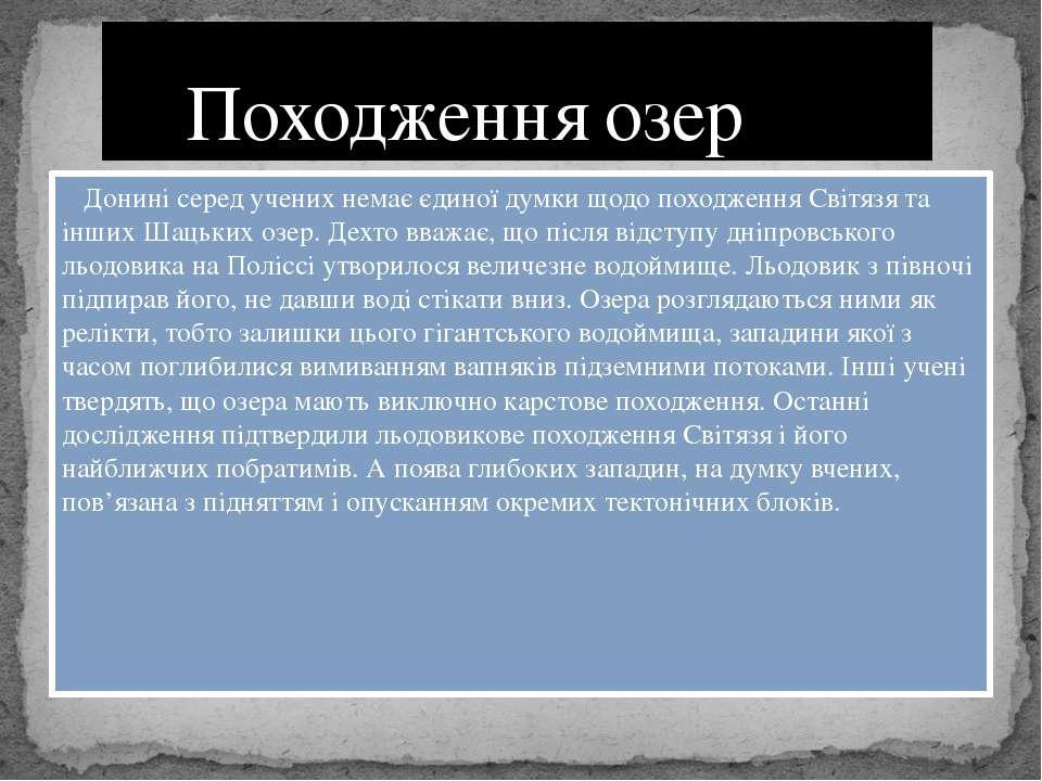 Донині серед учених немає єдиної думки щодо походження Світязя та інших Шацьк...