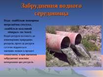 Забруднення водного середовища Вода –найбільш поширена неорганічна сполука, «...
