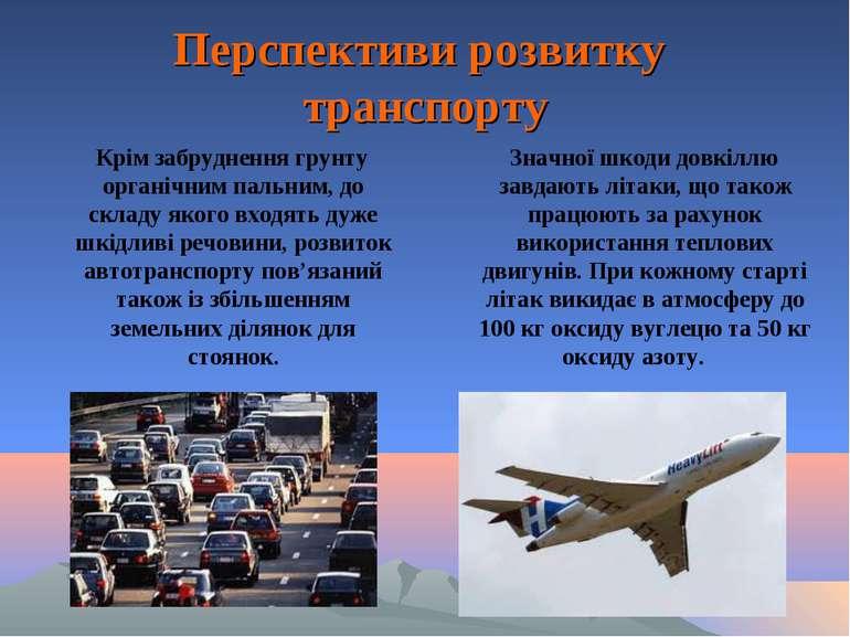 Перспективи розвитку транспорту Крім забруднення грунту органічним пальним, д...