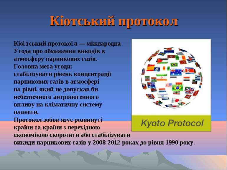 Кіотський протокол Кіо тський протоко л—міжнародна Угода про обмеження вики...