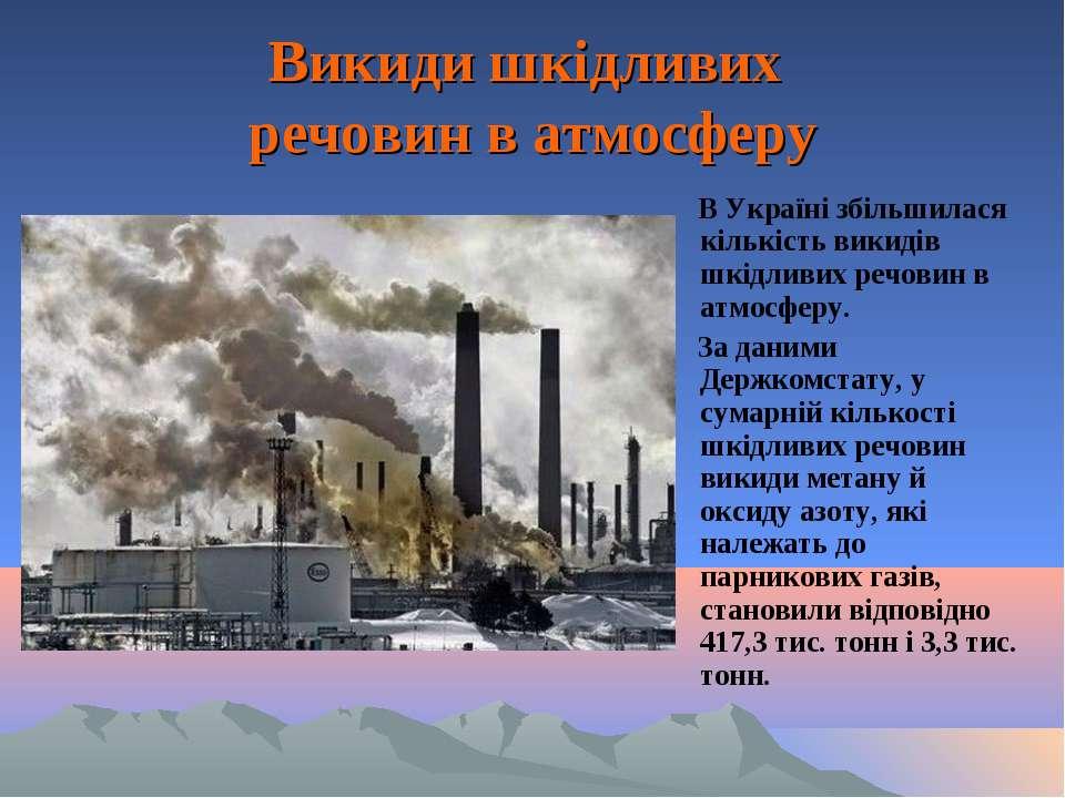 Викиди шкідливих речовин в атмосферу В Україні збільшилася кількість викидів ...