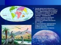 Третий период мезозойской эры – МЕЛОВОЙ. Меловой период назван в связи с обра...