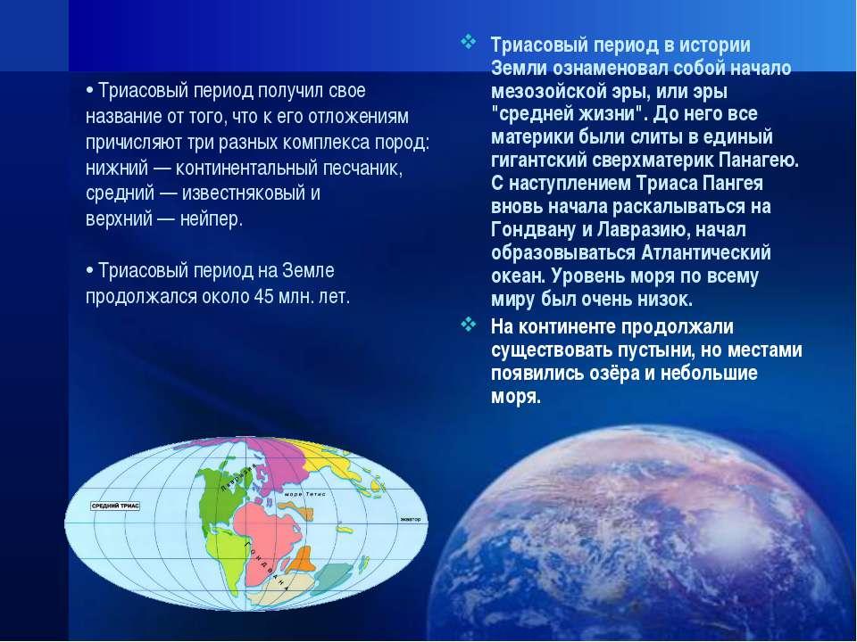 Триасовый период в истории Земли ознаменовал собой начало мезозойской эры, ил...