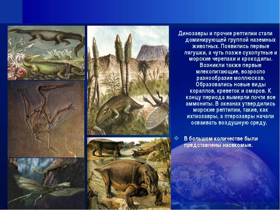 Динозавры и прочие рептилии стали доминирующей группой наземных животных. Поя...