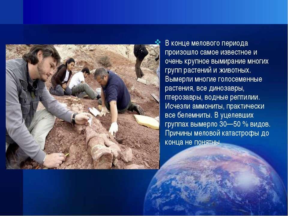 В конце мелового периода произошло самое известное и очень крупное вымирание ...